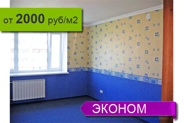 Ремонт и отделка квартир в Брянске